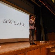 石川県 小松明峰高校さまで講演させていただきました!