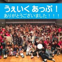 【感動の「うぇいくあっぷ!」初開催!】 教育講演家 木村玄司