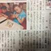 【中日新聞さんに掲載いただきました!】 教育講演家 木村玄司