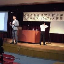 広島県府中市にて先生方へ講演させていただきました! 教育講演家 木村玄司
