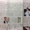 「府中NEWS速報」(読売新聞系)にて講演の様子を取り上げていただきました!  教育講演家 木村玄司