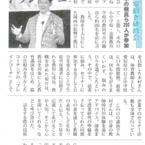 【広島のコミュニティ誌でも取り上げていただきました!】  教育講演家 木村玄司