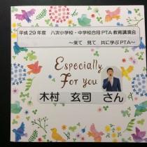 【広島県三次市立八次中学校様からメッセージをいただきました!】 教育講演家 木村玄司