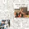 【中日新聞に掲載いただきました!】 第2回うぇいくあっぷ!  木村玄司