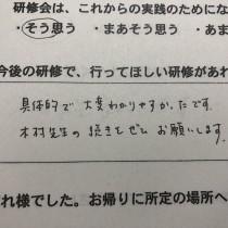 【笑っちゃうくらい嬉しいです!幸せです!】  教育講演家 木村玄司