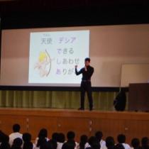 【500人で「うぇいく〜、あっぷ!」&ハイタッチ! 愛知県豊川市立一宮中学校さんで講演】 教育講演家 木村玄司