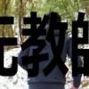 【「教育講演家 ショートPVです!】 教育講演家 木村玄司