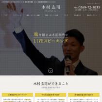 【ホームページをリニューアルしました!】 木村玄司