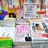 【東京駅前の大型書店、八重洲ブックセンターさんでもしっかり置いていただいてます!】 教育講演家 木村玄司