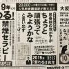 【産経新聞さんに載せていただきました!】 教育講演家 木村玄司