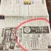 【今朝(1/8)の中日新聞朝刊に!!】 教育講演家 木村玄司