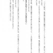 【突然の電話】 教育講演家 木村玄司