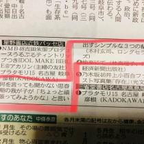【中日新聞夕刊に載ってる!!!(°_°)】 教育講演家 木村玄司