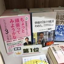 【三省堂書店名古屋本店 2週連続1位!みんなのおかげ!】 教育講演家 木村玄司