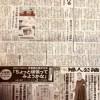 【今朝(1/22)の中日新聞朝刊の2面にデカデカと!! 】 教育講演家 木村玄司