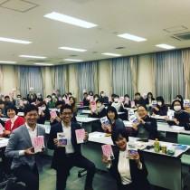 【ありがとう!そして、おめでとう!】 教育講演家 木村玄司