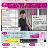 <一般参加可>1/25(金) こみかるはうす藤ケ丘店さんにて新春記念出版講演させていただきます! 木村玄司