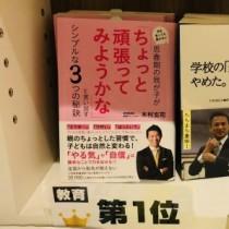【東海地区最大級書店で二部門1位に!!?】 教育講演家 木村玄司