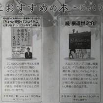 【中日新聞朝刊「大型連休におすすめの本」として紹介していただきました!】 教育講演家 木村