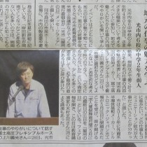 【山口新聞に光市のイベントの様子が掲載されました!】 教育講演家 木村玄司