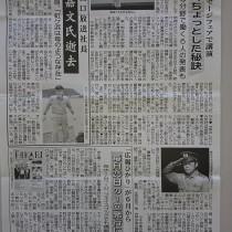【『瀬戸内タイムス』さんに講演の様子を記事にしていただきました!】 教育講演家 木村玄司