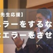 【<脳科学>「エラーをするな!」はエラーをさせる!(動画付き)】 教育講演家 木村玄司