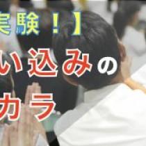 【<ビックリ!実験>思い込みのチカラ(講演人気ネタ)」(動画)】  教育講演家 木村玄司
