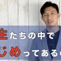 【先生たちの中でも「いじめ」ってあるの?】 教育講演家 木村玄司