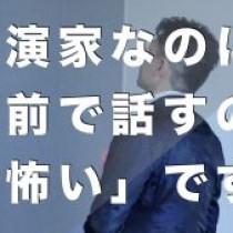 【講演家なのに「人前で話すのが怖い」】 教育講演家 木村玄司