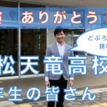 【浜松天竜高校さんで講演!楽しかったよー! 】 教育講演家 木村玄司