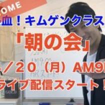 【ネットで「朝の会」(ホームルーム)始めます!!!】 教育講演家 木村玄司