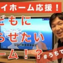 【ステイホーム応援!「教育的におすすめなゲーム」を紹介!】 教育講演家 木村玄司