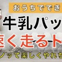 【おうちでノリノリ!牛乳パックで速く走るトレーニング!】  教育講演家 木村玄司