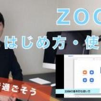 【ZOOMのはじめ方・使い方を解説しました!】 教育講演家 木村玄司
