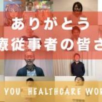 【医療従事者の皆さんに感謝を届けるメッセージリレー動画公開!】 教育講演家 木村玄司