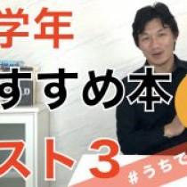 【小学校低学年おすすめ本ベスト3!】 教育講演家 木村玄司
