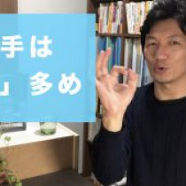 【スピーチの時は「。」を多くしよう!】  教育講演家 木村玄司