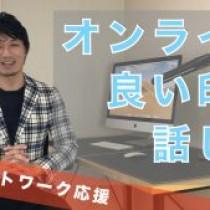 【リモートワーク応援】オンラインで良い印象を与える話し方 3つのポイント  教育講演家 木村玄司