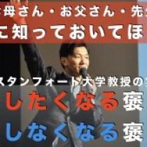 【褒めるほど挑戦しなくなる!?】  教育講演家 木村玄司