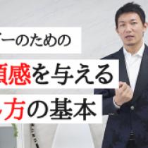【人を動かす】リーダーとして信頼感のある印象を与える4つのテクニック  教育講演家 木村玄司