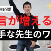 【学級経営】自ら発言するようになる!4つのポイント  教育講演家 木村玄司