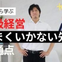 【学級崩壊を防げ!】学級経営で苦しみそうな先生の共通点  教育講演家 木村玄司