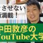 なぜ『中田敦彦のYouTube大学』は飽きずに見れる?話のプロじゃなくてもできること  教育講演家 木村玄司