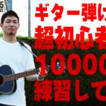 【ギターど素人の39歳が1万時間練習してみる】  教育講演家 木村玄司