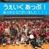 第1回 こどもの夢応援フェスティバル「うぇいくあっぷ!」