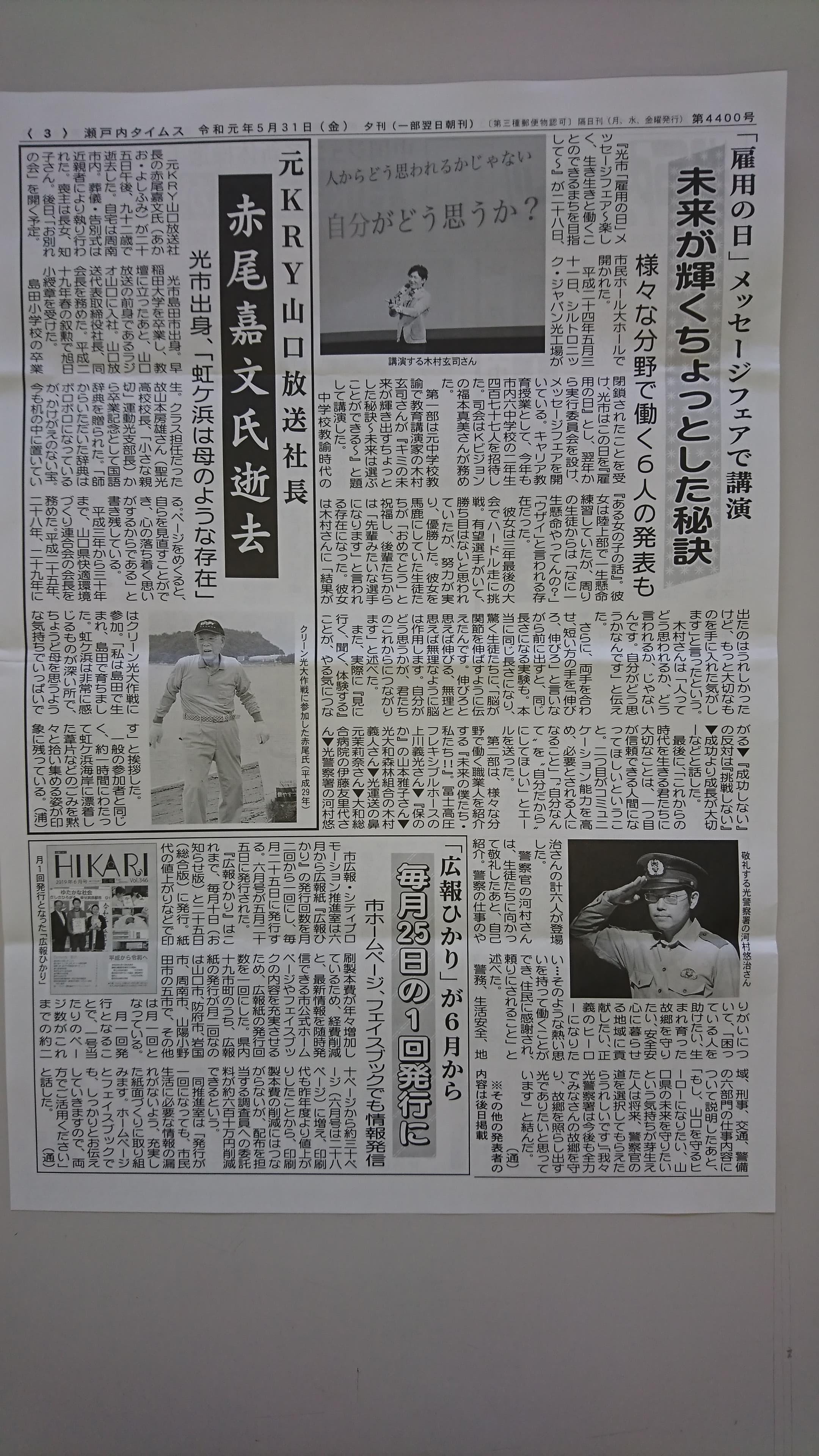 瀬戸内タイムス