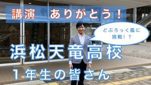 浜松天竜高校.001